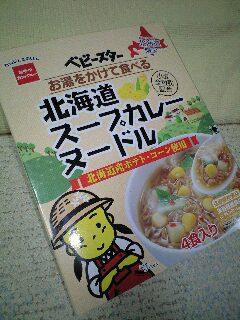 北海道スープカレーヌードル