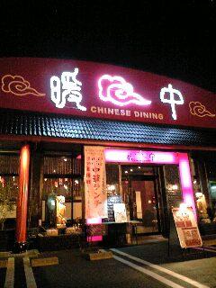 CHINESE DINING 暖中