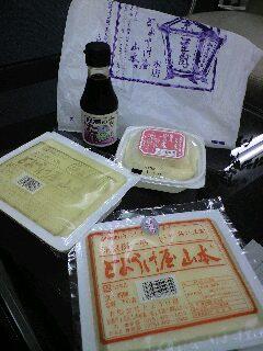 とようけ屋山本のお豆腐