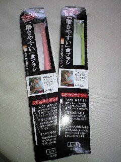 「磨きやすい」歯ブラシ