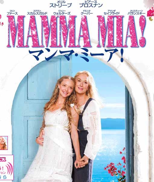 Mamma_mia_2