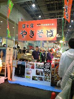 食博覧会2009