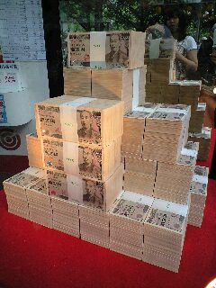 三億円!?